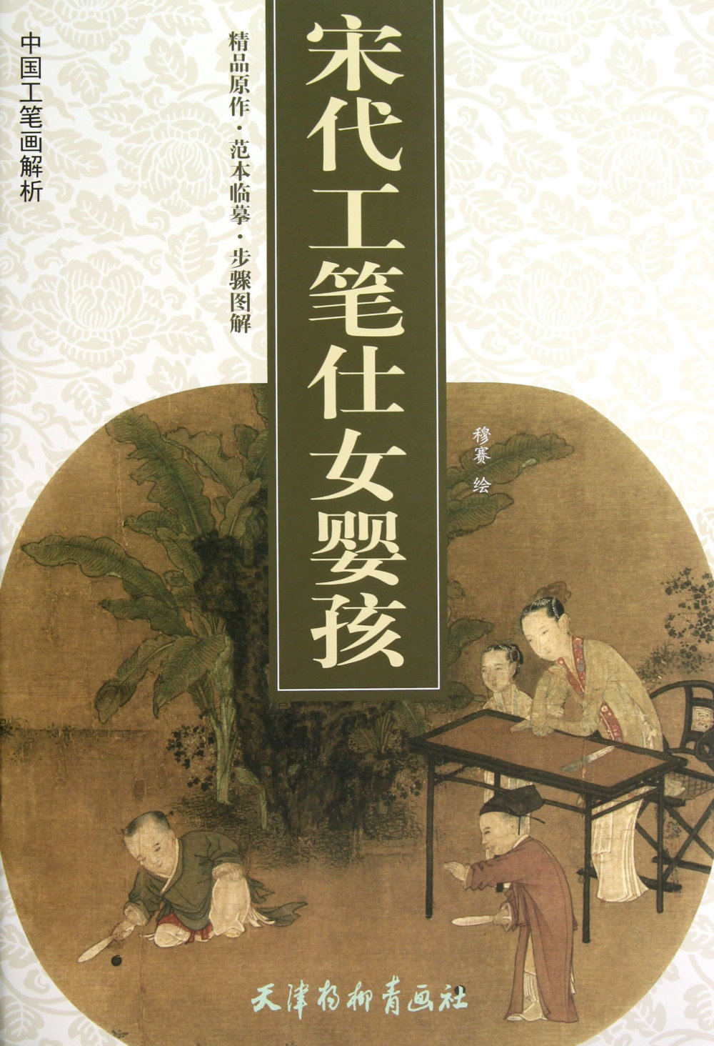 中國工筆畫解析:宋代工筆仕女嬰孩