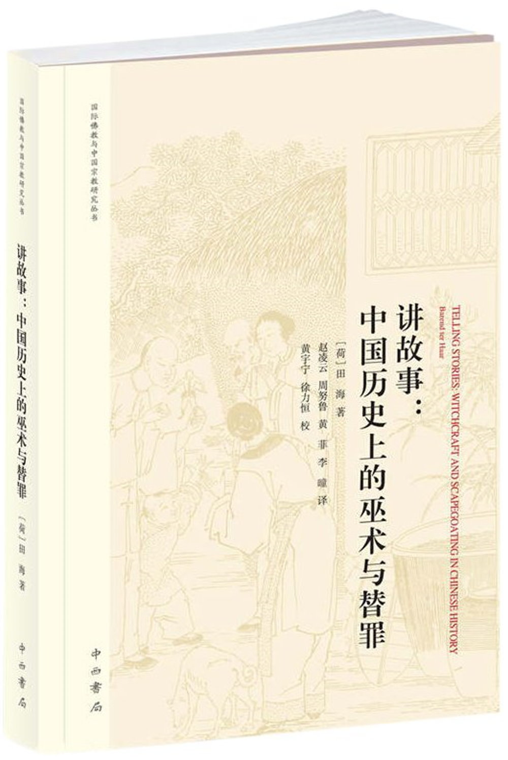講故事:中國歷史上的巫術與替罪