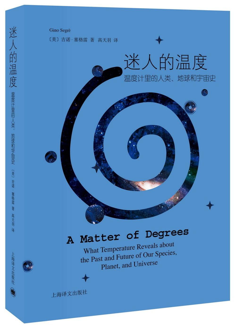 迷人的溫度:溫度計里的人類、地球和宇宙史