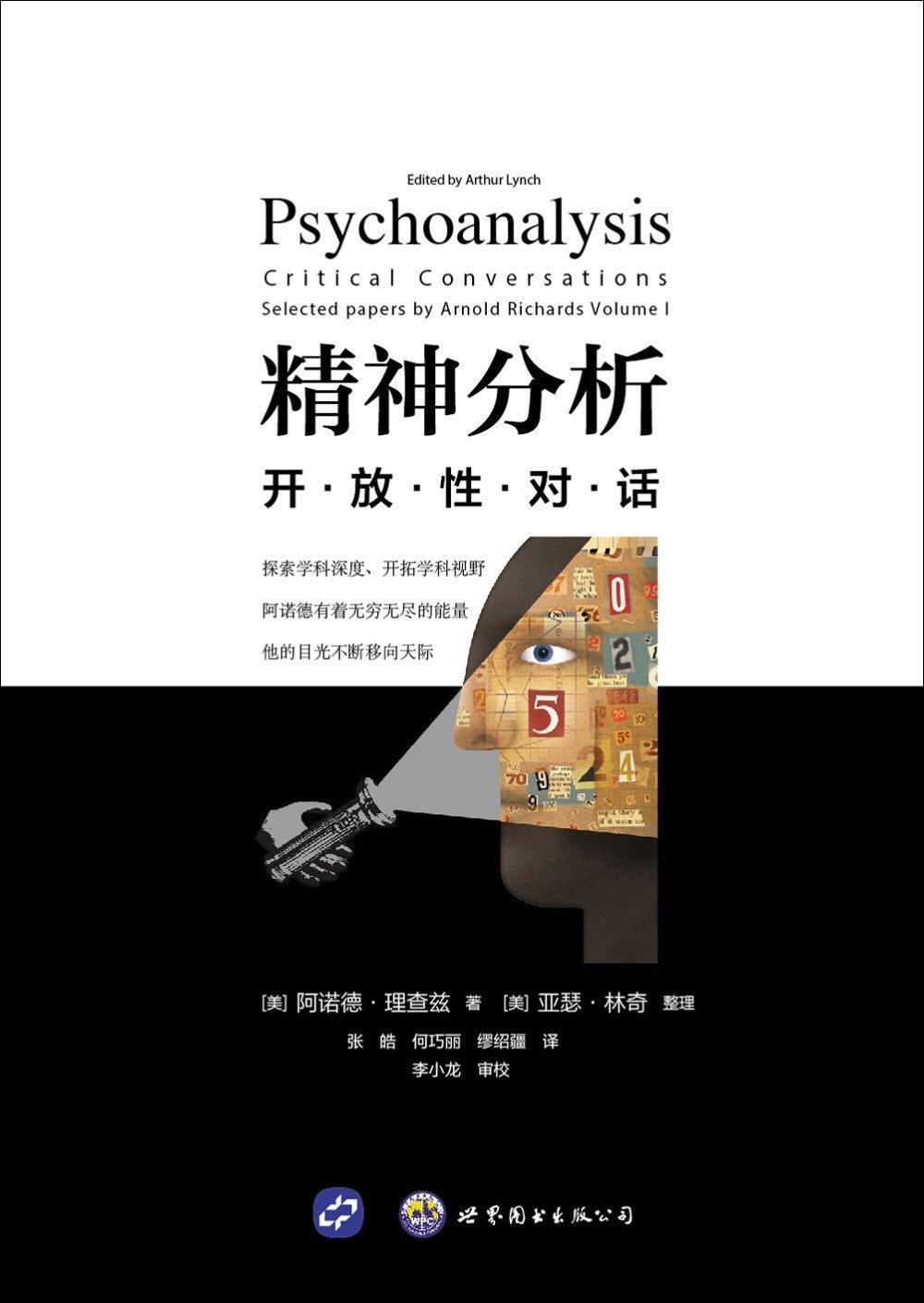 精神分析:開放性對話