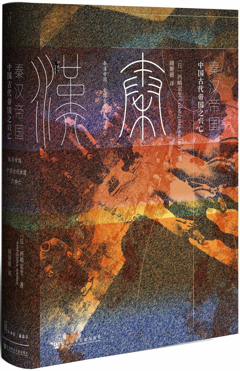 秦漢帝國:中國古代帝國之興亡