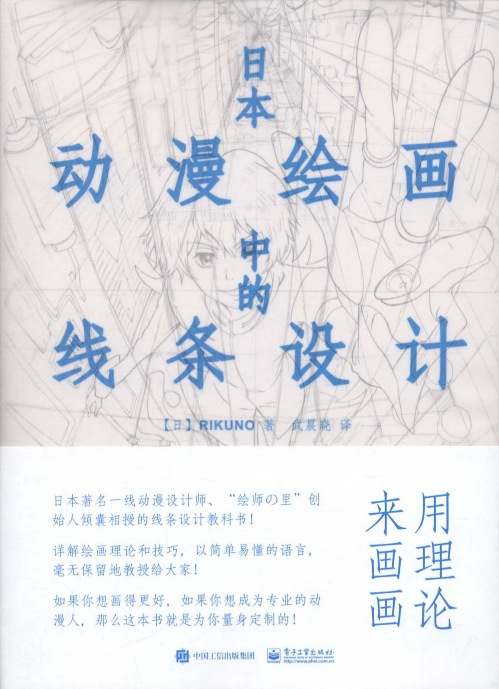 日本動漫繪畫中的線條設計