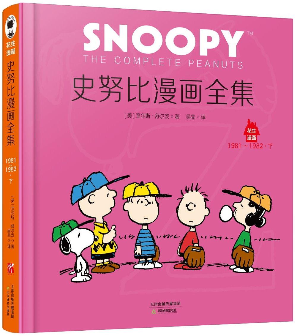 史努比漫畫全集(1981-1982)(上下)(漢英對照)
