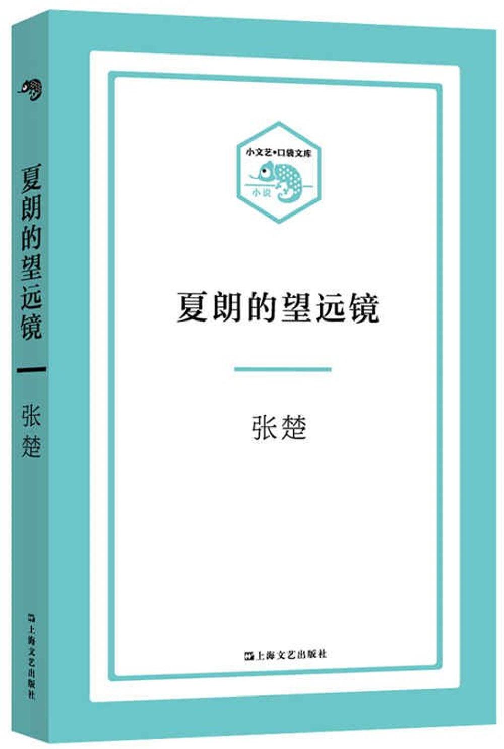 小文藝·口袋文庫:夏朗的望遠鏡
