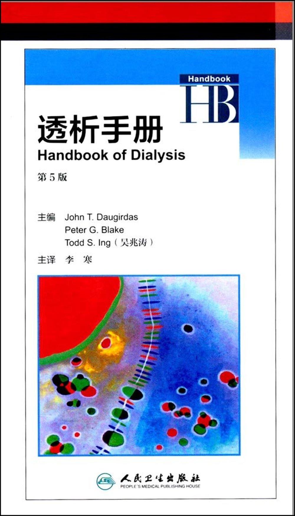 透析手冊(第5版)