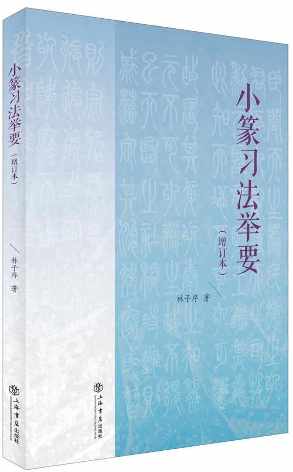 小篆習法舉要(增訂本)
