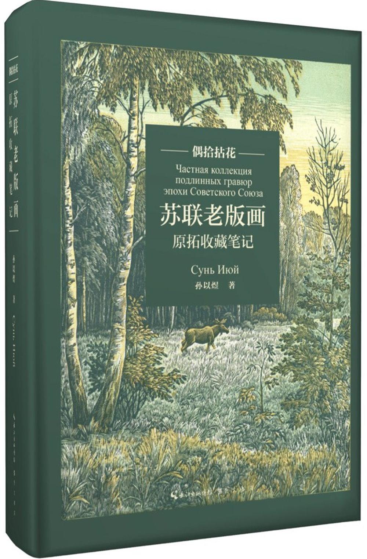 偶拾拈花:蘇聯老版畫原拓收藏筆記