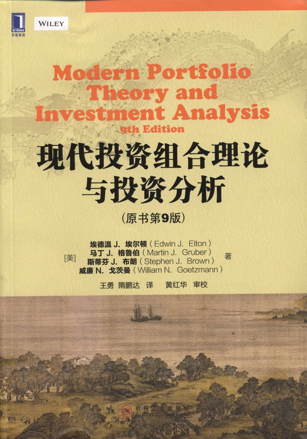 現代投資組合理論與投資分析(原書第9版)
