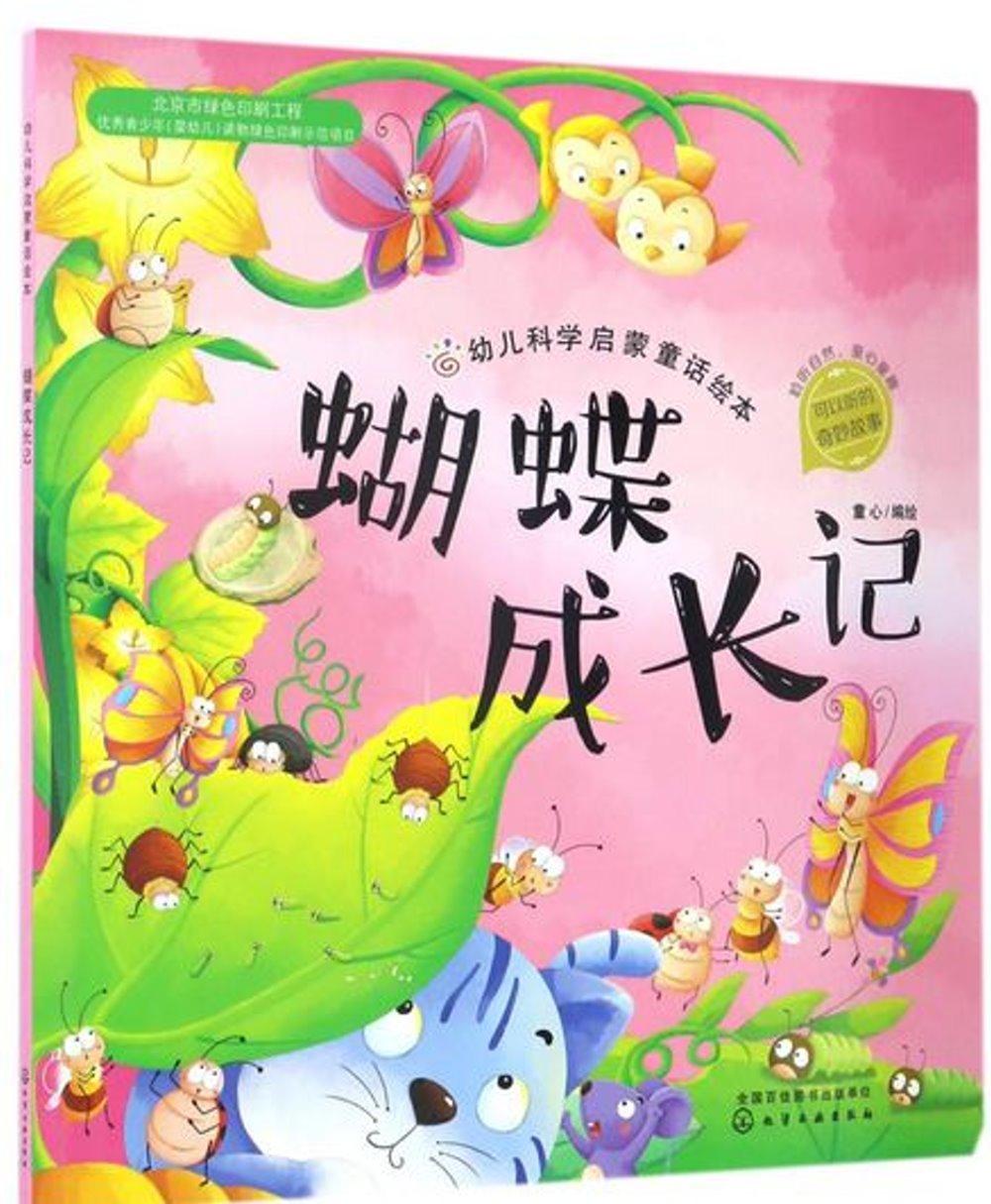 幼兒科學啟蒙童話繪本:蝴蝶成長記