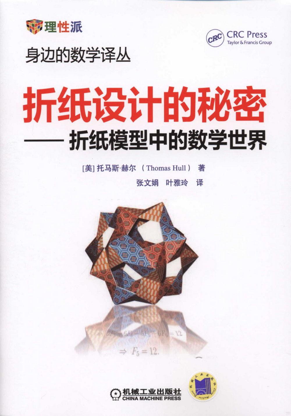 折紙設計的秘密--折紙模型中的數學世界