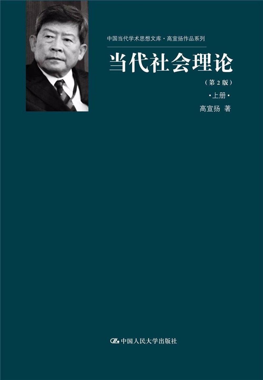 當代社會理論(上下冊)(第2版)