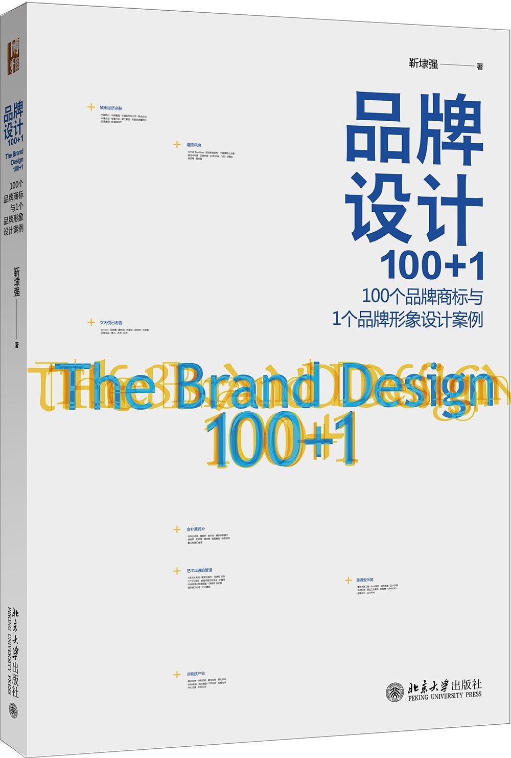 品牌設計100+1:100個品牌商標與1個品牌形象設計案例