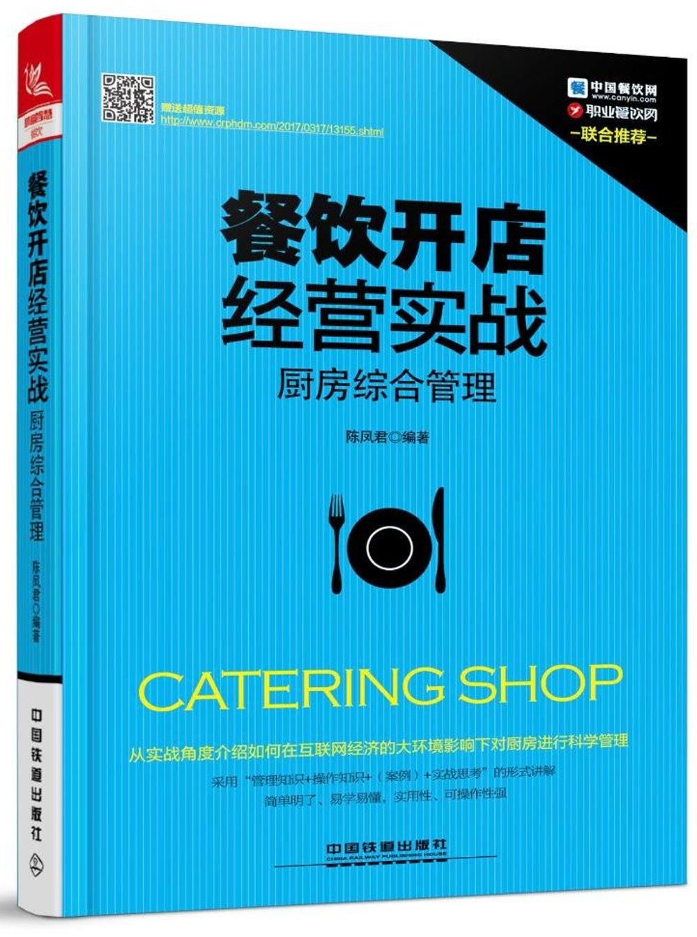 餐飲開店經營實戰:廚房綜合管理