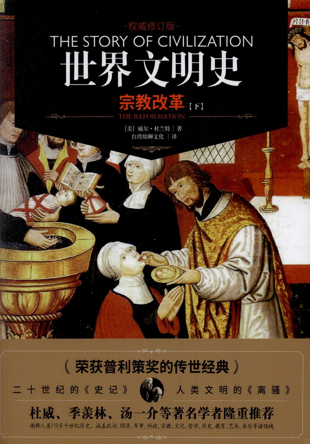 世界文明史:宗教改革(上下)(權威修訂版)