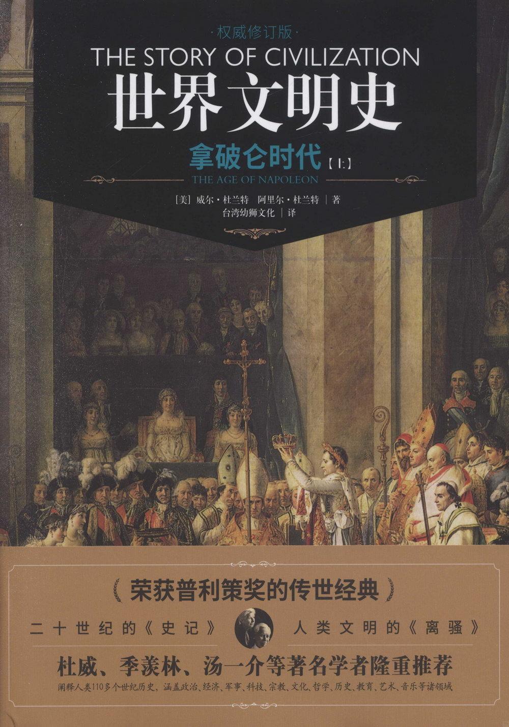 世界文明史:拿破侖時代(上下)(權威修訂版)