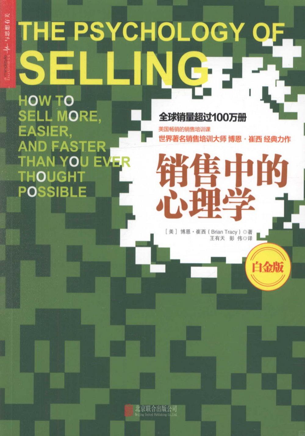 銷售中的心理學(白金版)