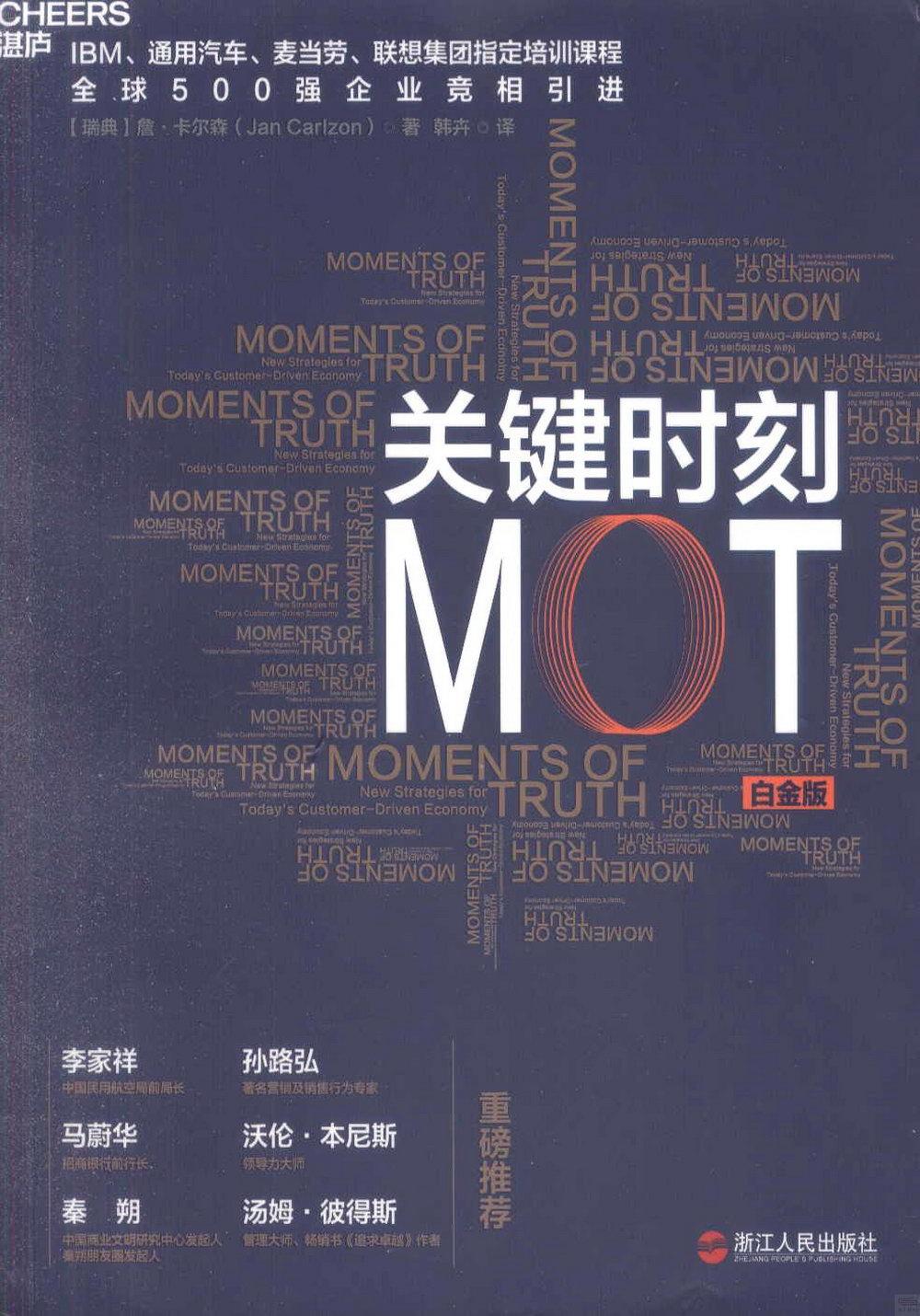 關鍵時刻MOT(白金版)