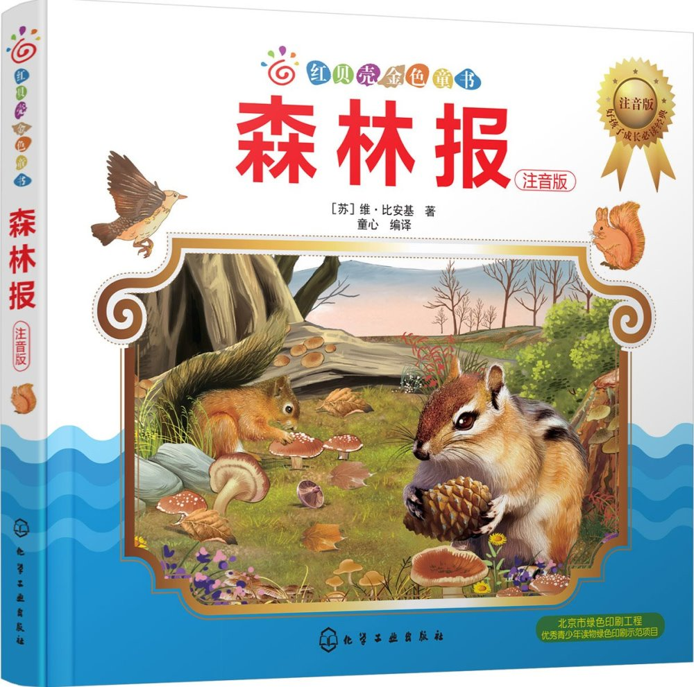 紅貝克金色童書:森林報(注音版)