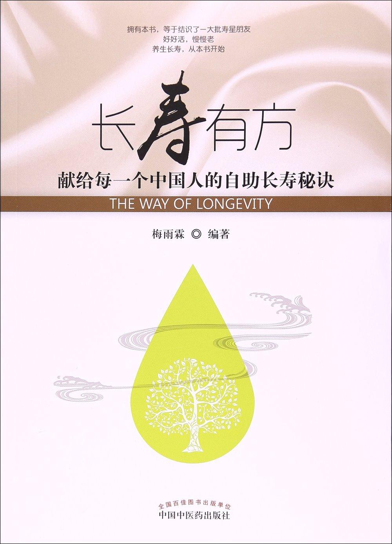 長壽有方:獻給每一個中國人的自助長壽秘訣