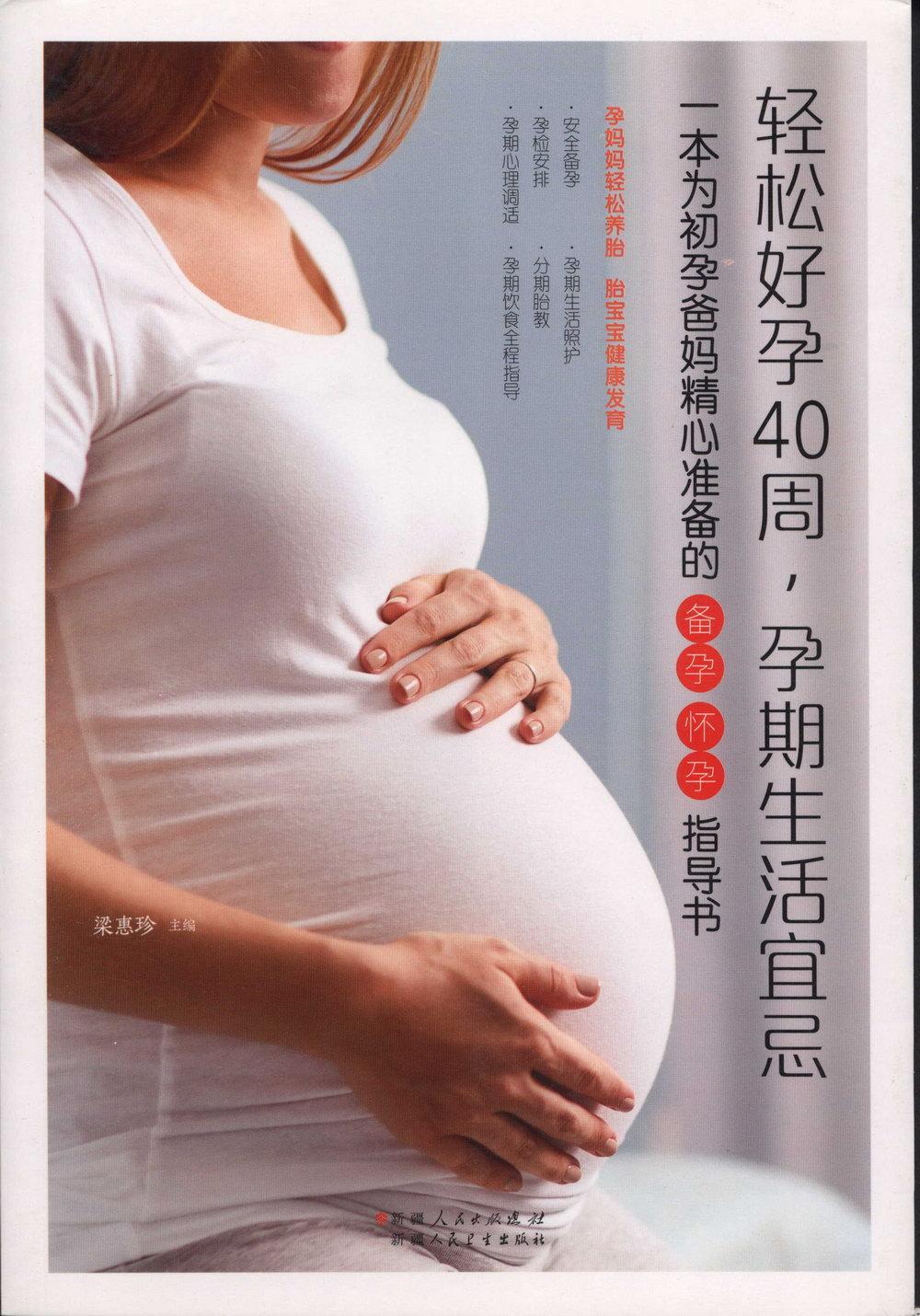 輕松好孕40周,孕期生活宜忌