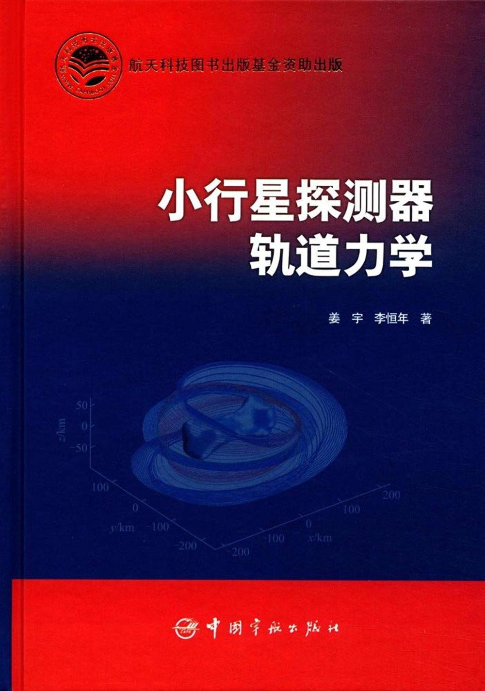 小行星探測器軌道力學