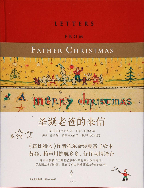聖誕老爸的來信