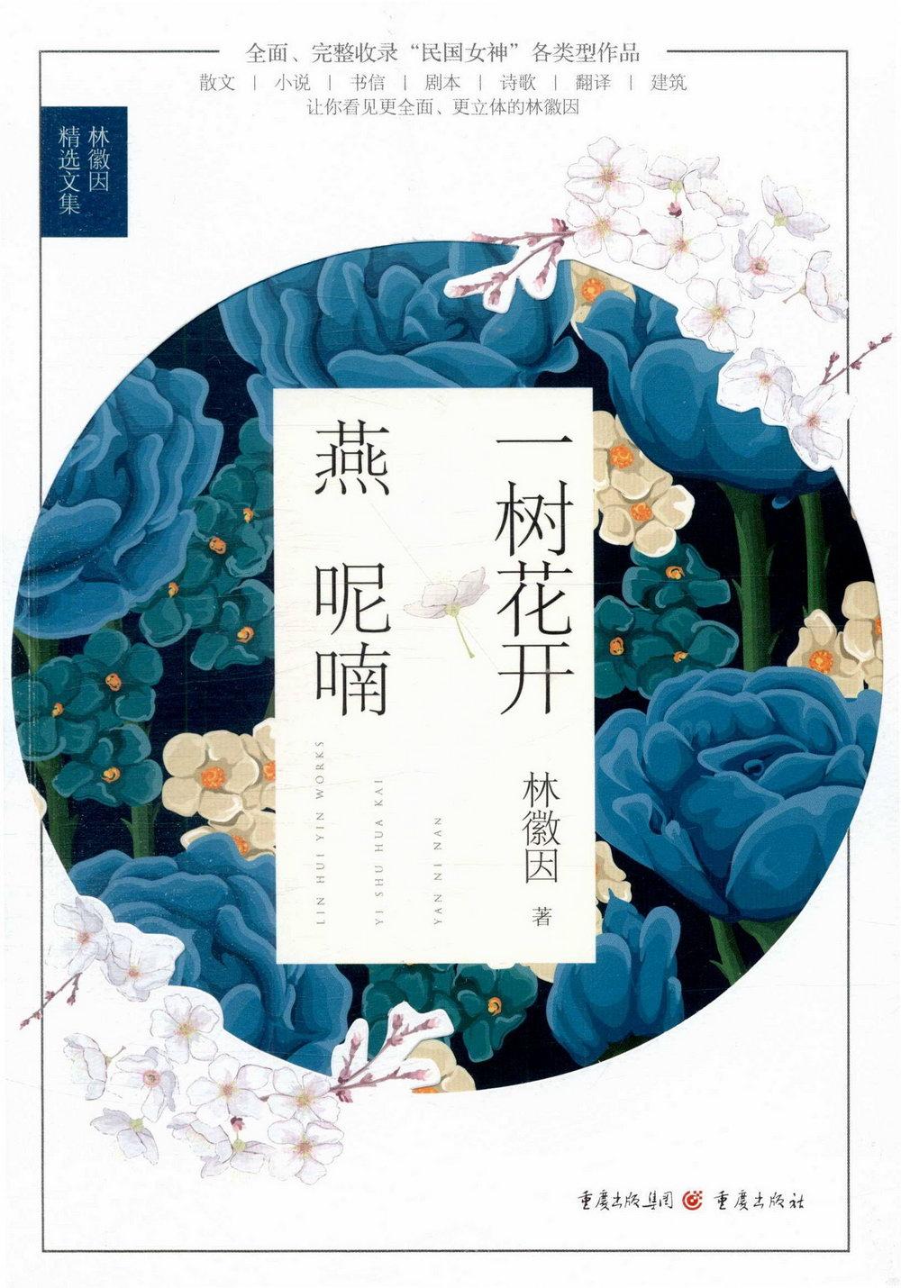 林徽因精選文集:一樹花開燕呢喃