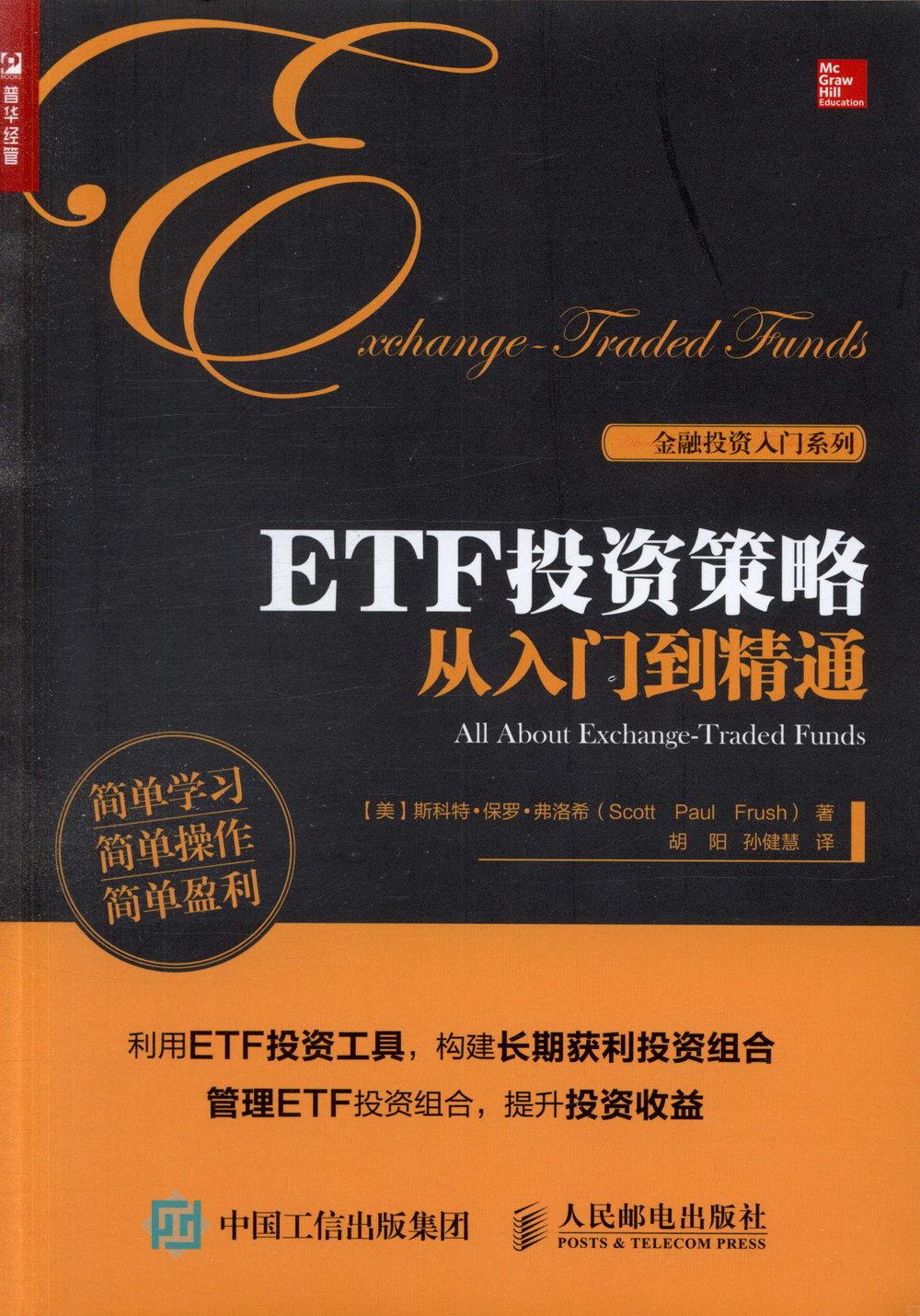 ETF投資策略從入門到精通