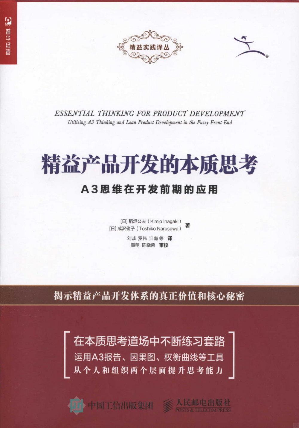 精益產品開發的本質思考:A3思維在開發前期的應用