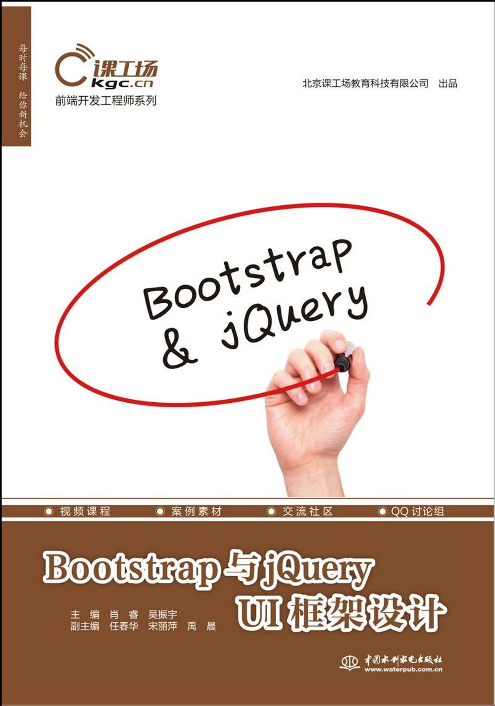 Bootstrap與jQuery UI框架