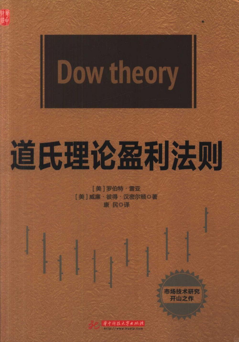 道氏理論盈利法則