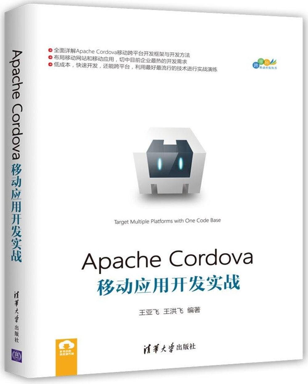 Apache Cordova移動應用開發實戰