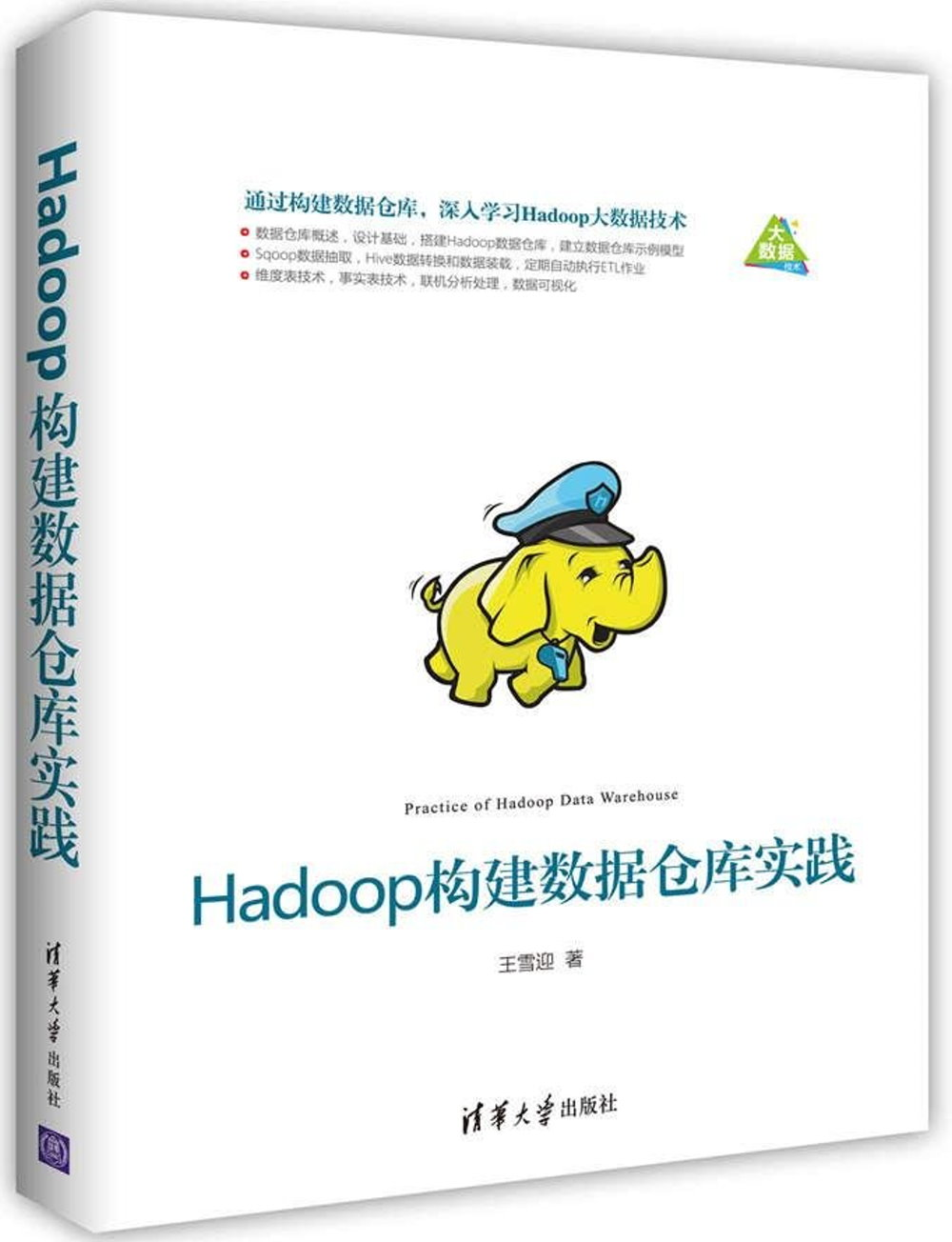 Hadoop構建數據倉庫實踐