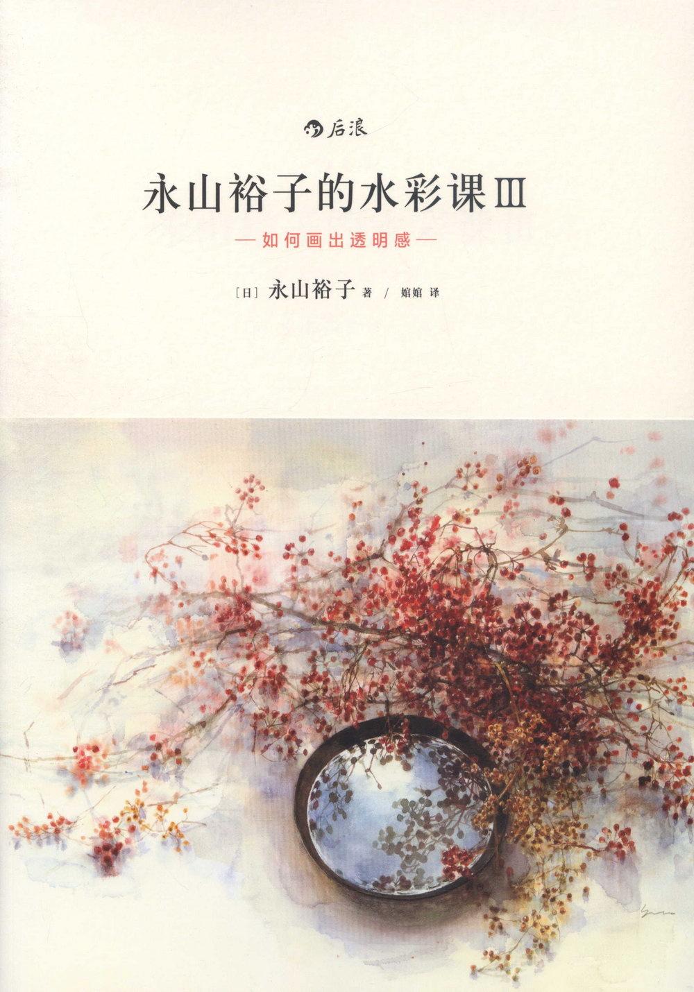 永山裕子的水彩(III):如何畫出透明感