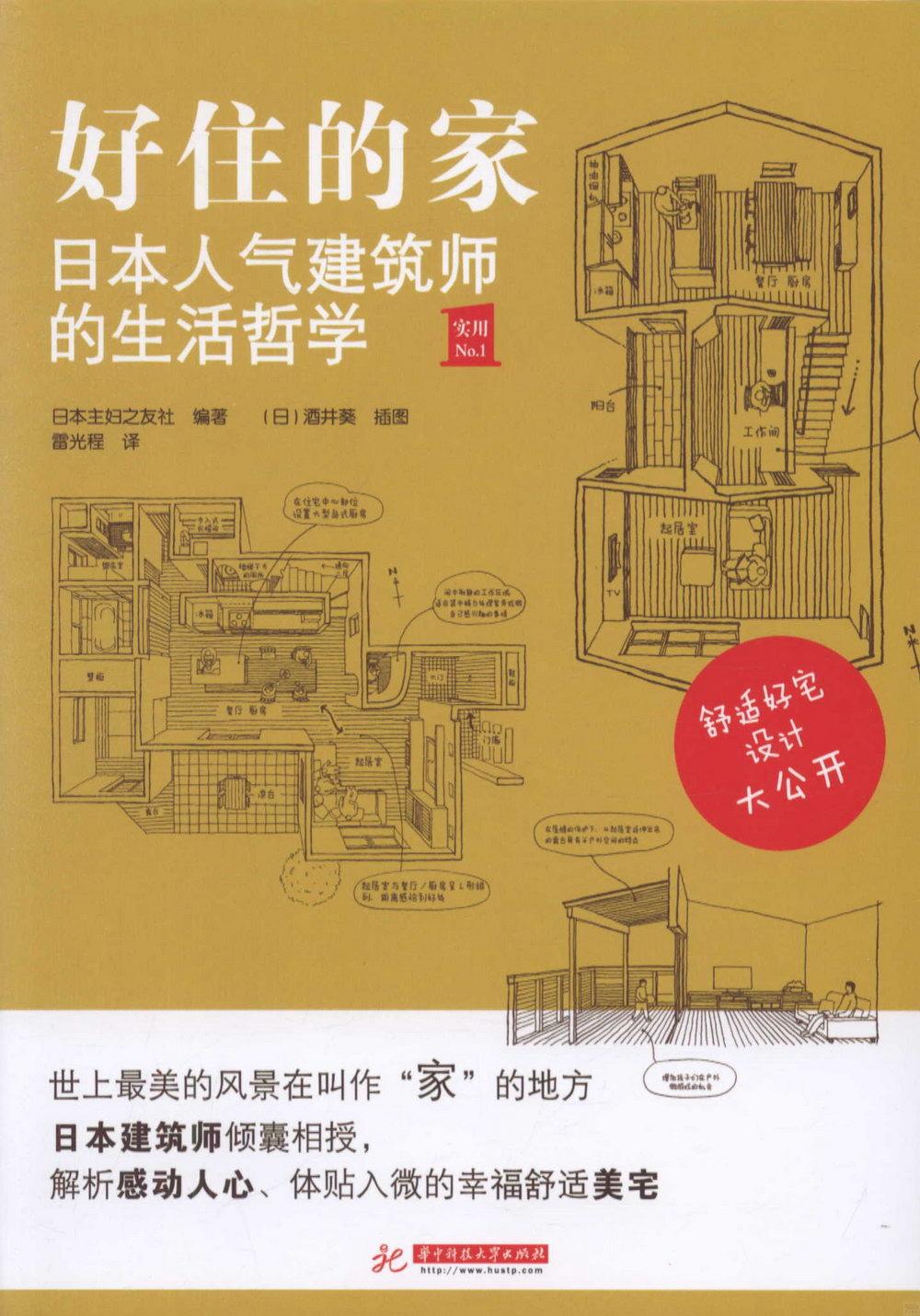 好住的家:日本人氣建築師的生活哲學