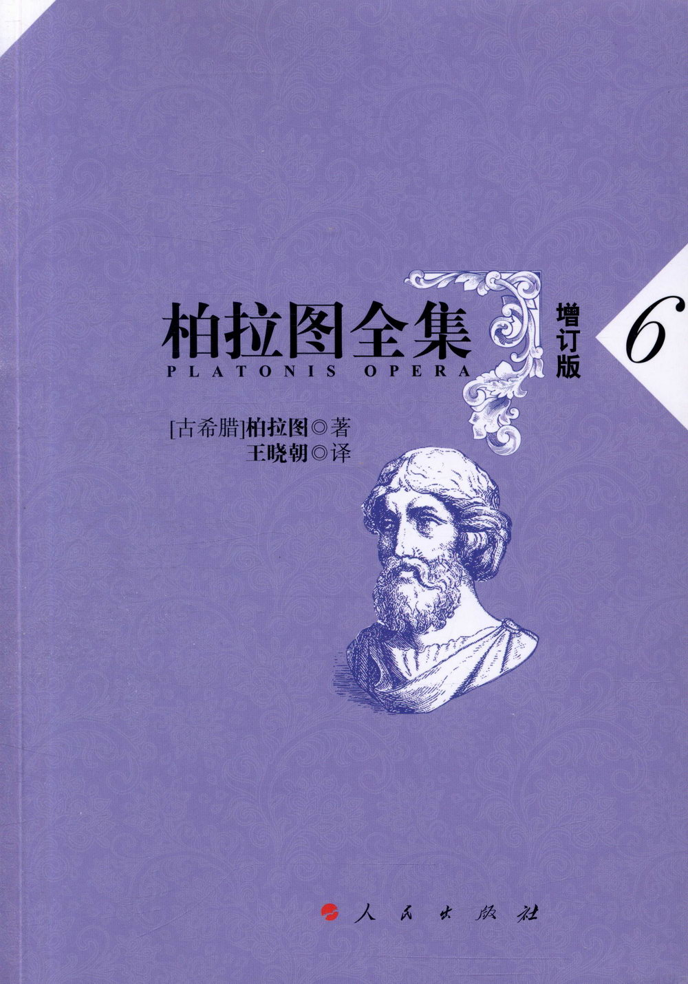 柏拉圖全集(增訂版)