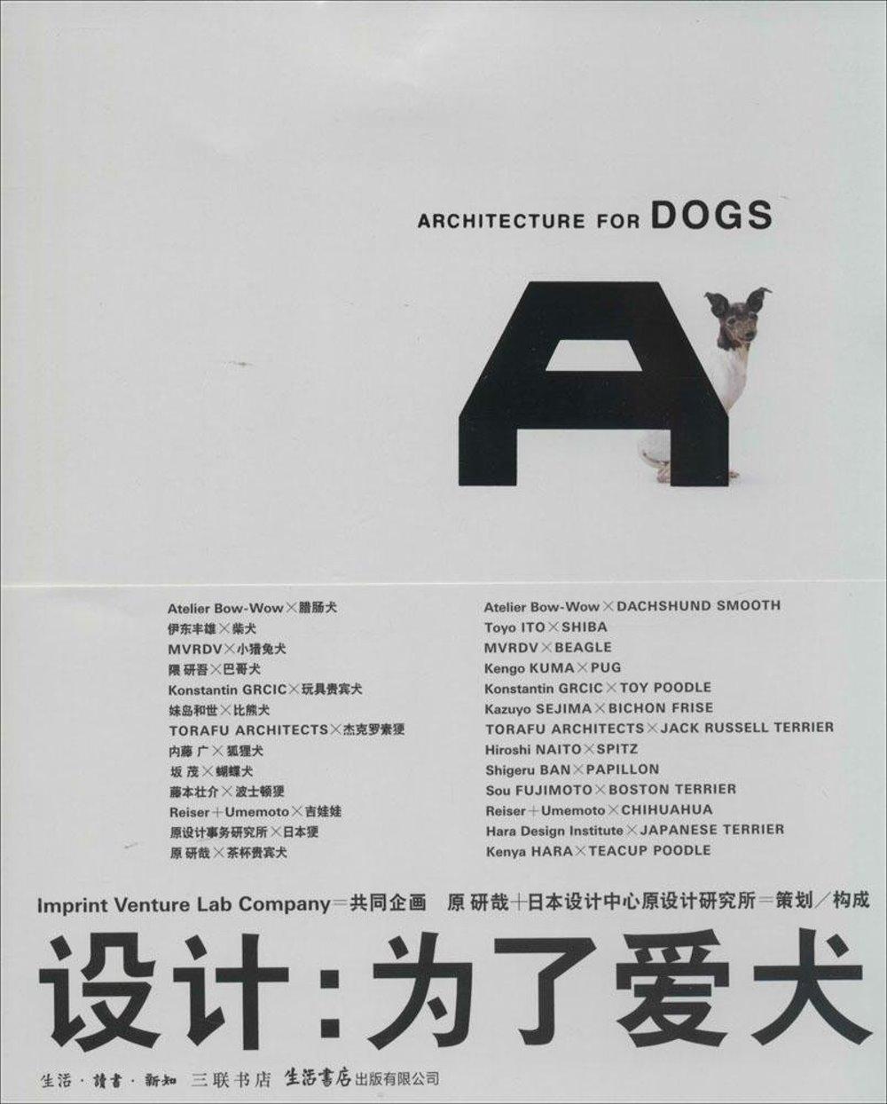 設計:為了愛犬