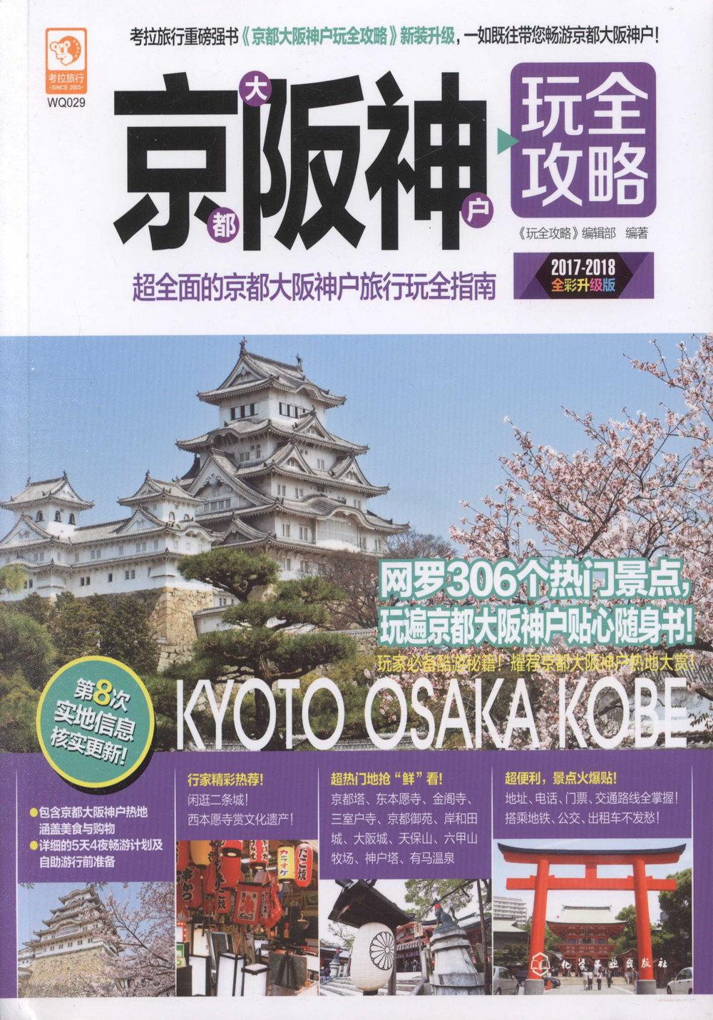京都大阪神戶玩全攻略