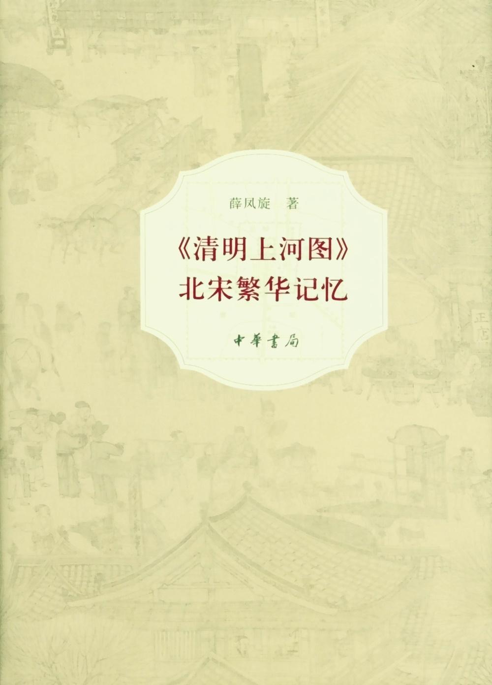《清明上河圖》:北宋繁華記憶