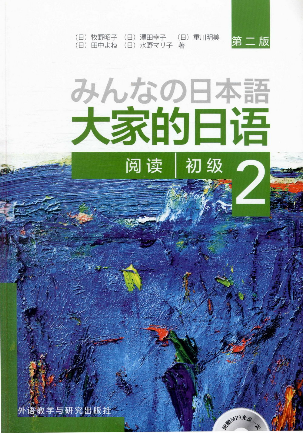 大家的日語:初級 2 閱讀 第二版