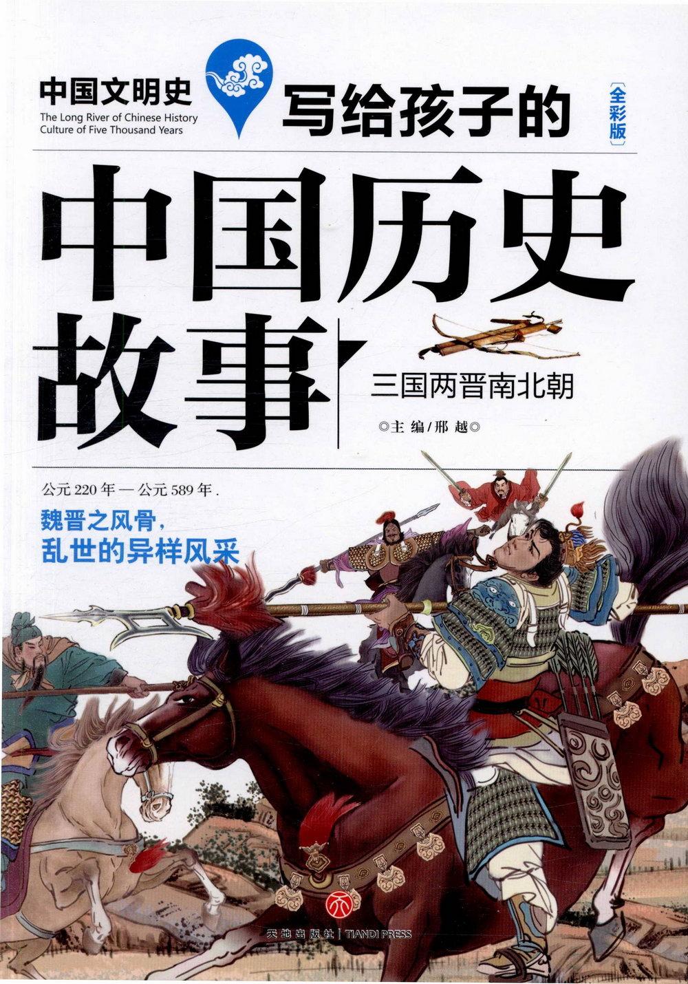 寫給孩子的中國歷史故事:三國兩晉南北朝