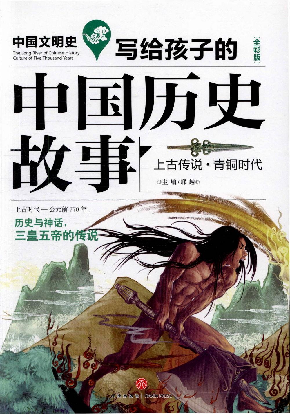 寫給孩子的中國歷史故事:上古傳說·青銅時代