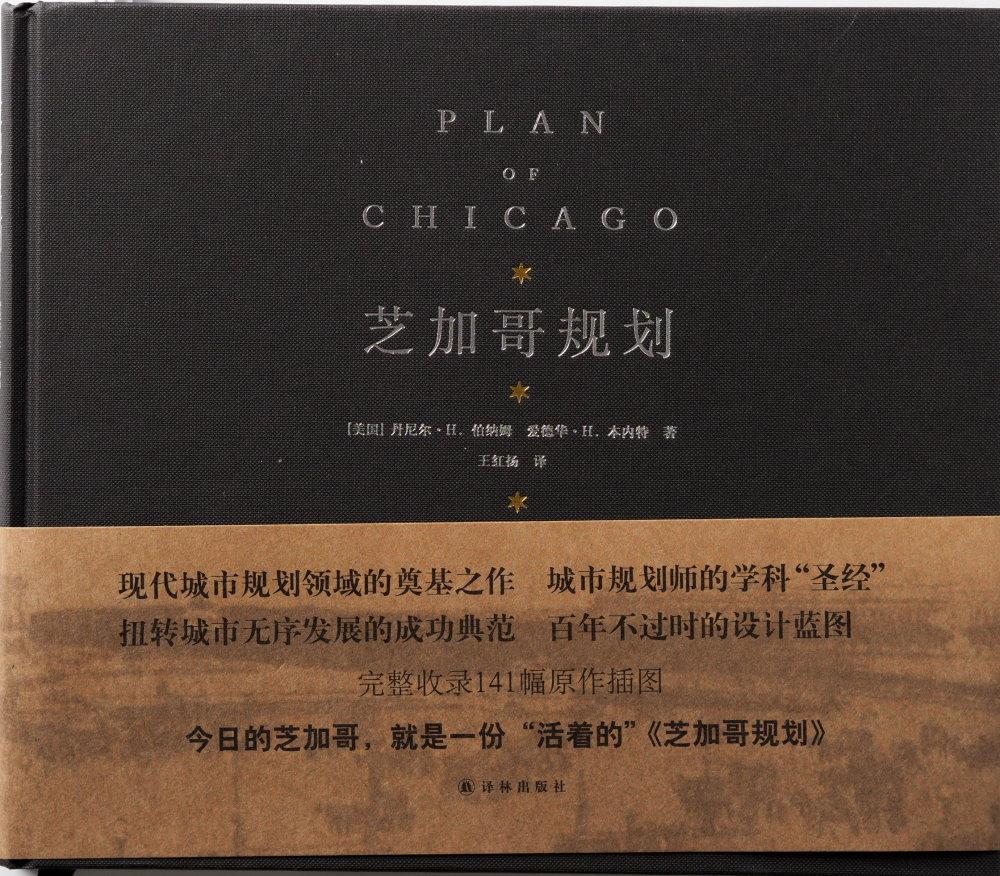 芝加哥規畫