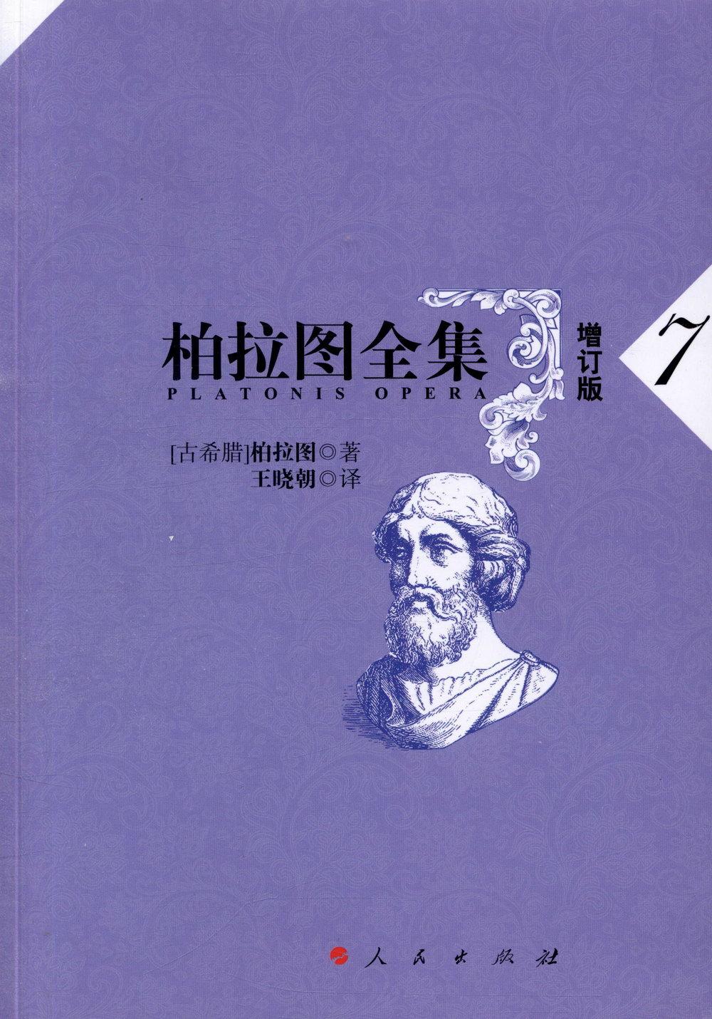 柏拉圖全集(7)(增訂版)