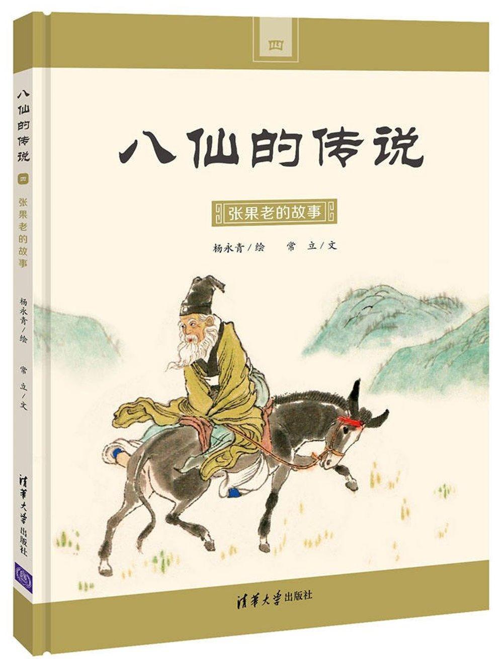 八仙的傳說(四):張果老的故事
