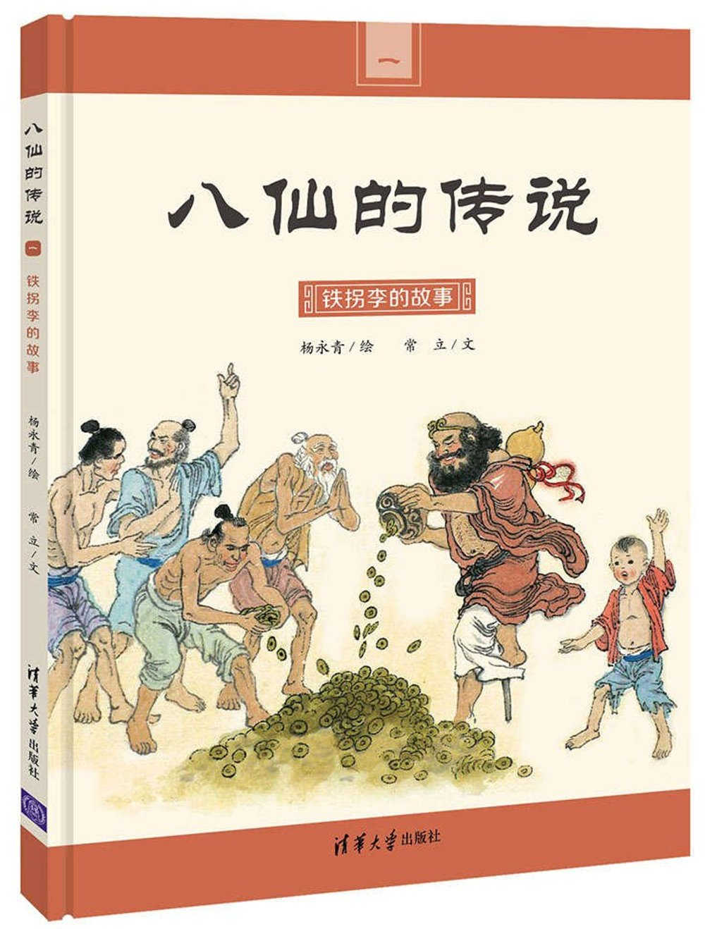 八仙的傳說(一):鐵拐李的故事