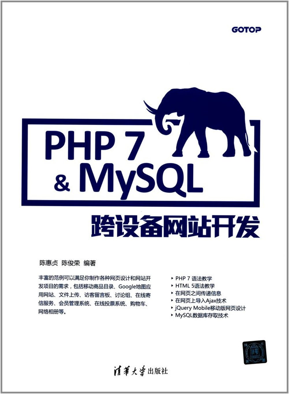 PHP 7&MySQL跨設備網站開發