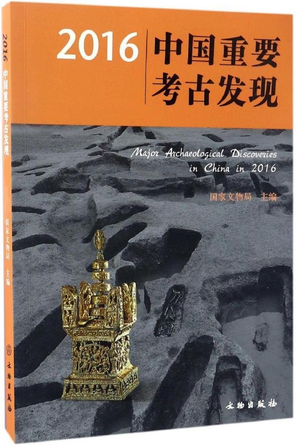 2016中國重要考古發現