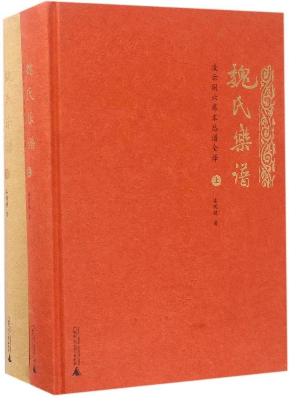 魏氏樂譜:凌雲閣六卷本總譜全譯(上下)