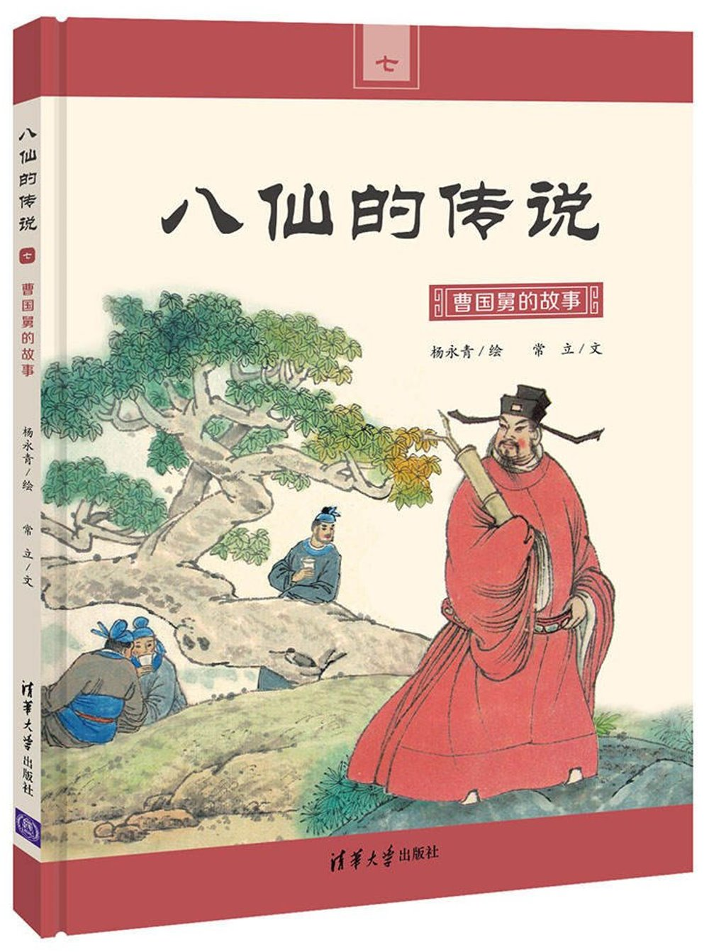 八仙的傳說(七):曹國舅的故事